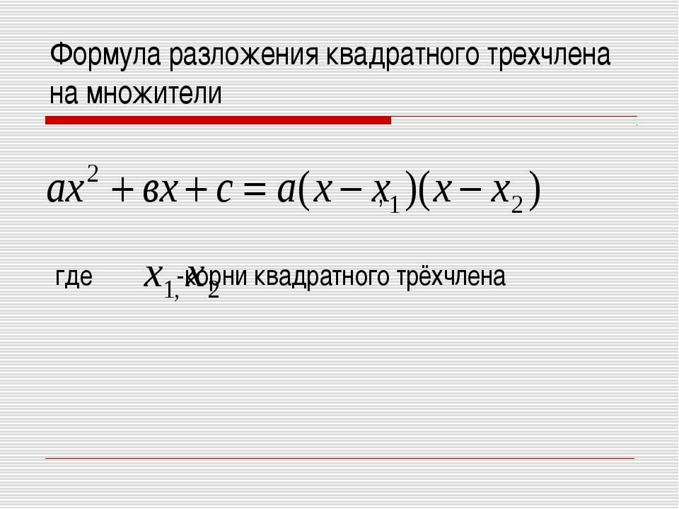 Формула разложения квадратного трехчлена на множители , где -корни квадратног...