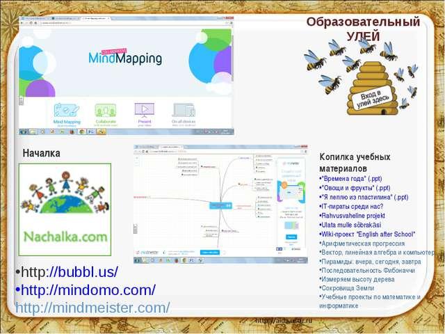 Образовательный УЛЕЙ http://bubbl.us/ http://mindomo.com/ http://mindmeister....
