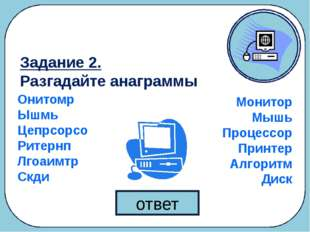 Разминка ответ Задание 2. Разгадайте анаграммы Онитомр Ышмь Цепрсорсо Ритернп