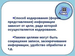 Кодирование Способ кодирования (форма представления) информации зависит от це