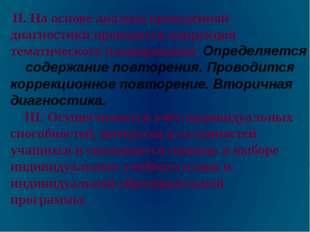 II. На основе анализа проведённой диагностики проводится коррекция тематичес