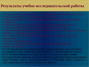 1. Конкурс социальных проектов « Я - гражданин России» краевой этап – 2место