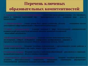 Перечень ключевых образовательных компетентностей: 1. Ценностно- смысловая к