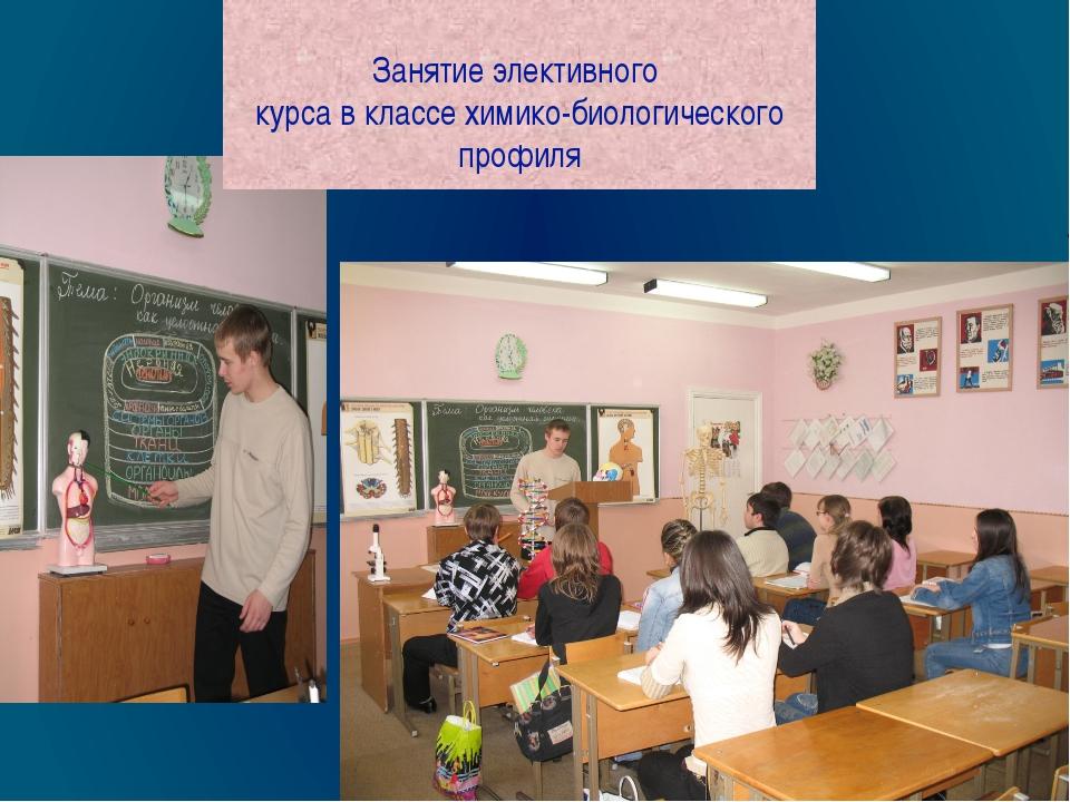 Занятие элективного курса в классе химико-биологического профиля