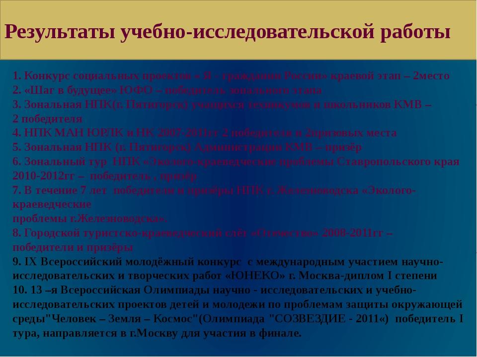 1. Конкурс социальных проектов « Я - гражданин России» краевой этап – 2место...