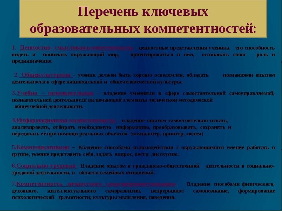 Перечень ключевых образовательных компетентностей: 1. Ценностно- смысловая к...