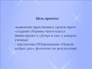 Цель проекта: -выявление нравственных уроков притч -создание сборника притч к