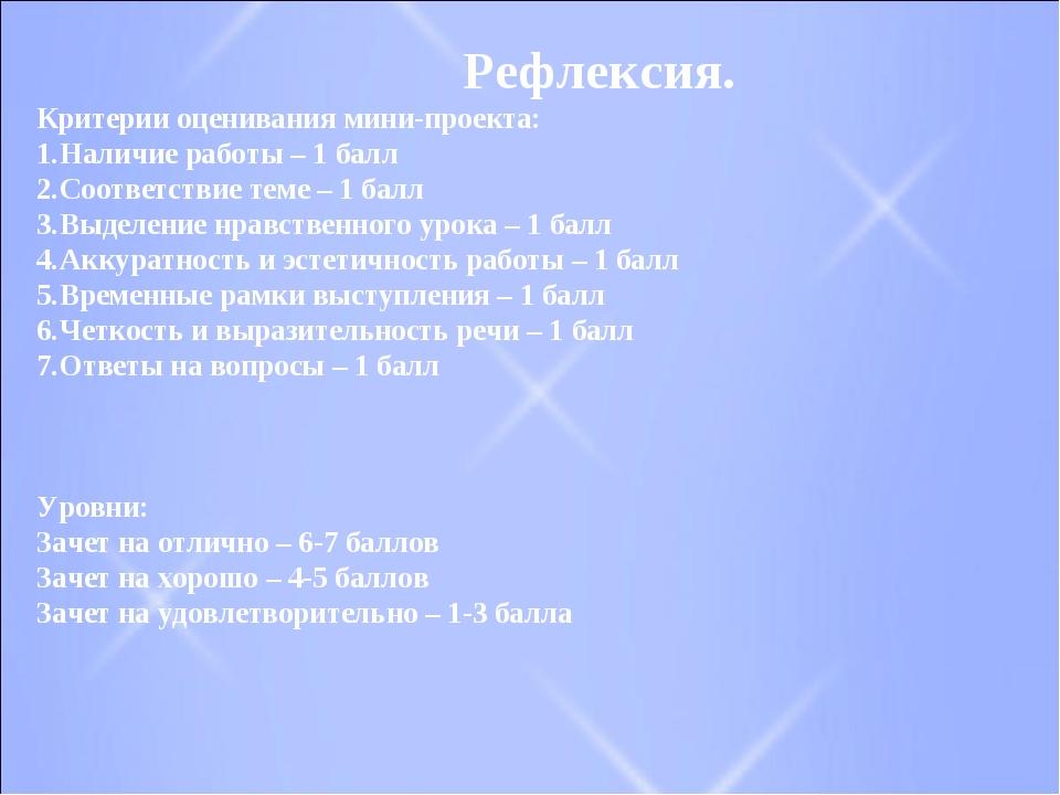 Рефлексия. Критерии оценивания мини-проекта: Наличие работы – 1 балл Соответ...