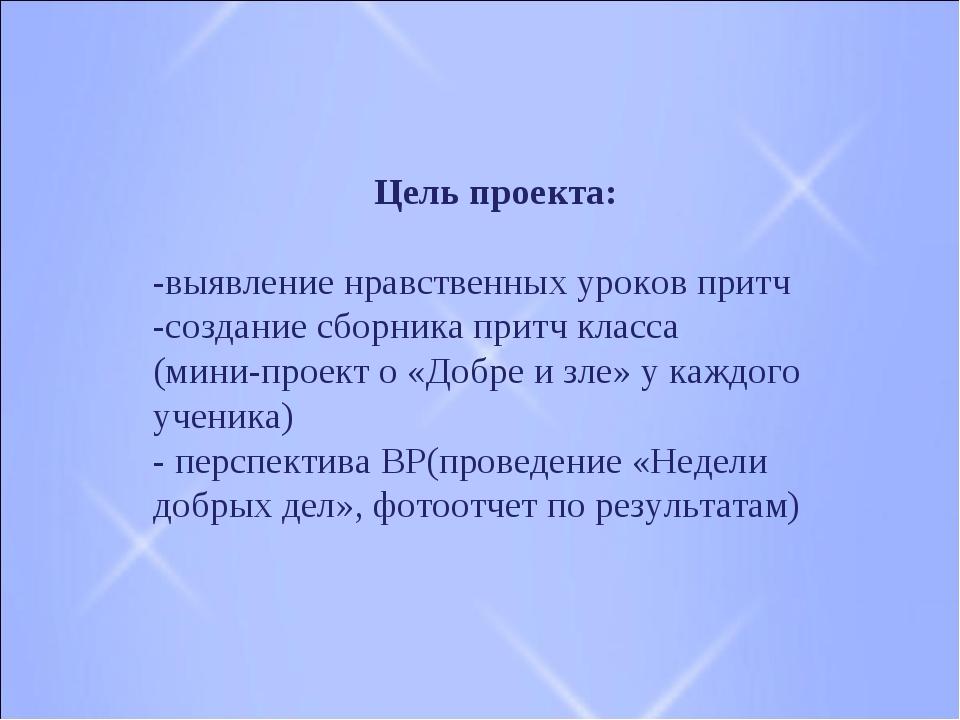 Цель проекта: -выявление нравственных уроков притч -создание сборника притч к...