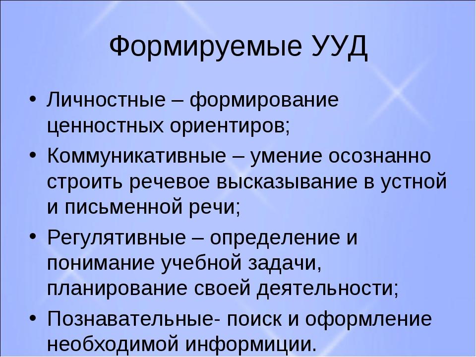 Формируемые УУД Личностные – формирование ценностных ориентиров; Коммуникати...