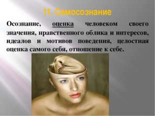 11. Самосознание Осознание, оценка человеком своего значения, нравственного о
