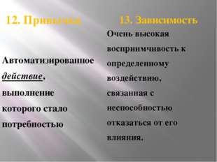 12. Привычка 13. Зависимость Автоматизированное действие, выполнение которог