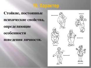 19. Характер Стойкие, постоянные психические свойства, определяющие особеннос