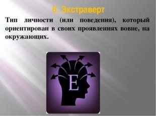 6. Экстраверт Тип личности (или поведения), который ориентирован в своих проя