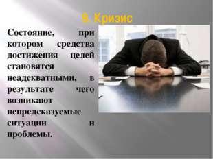 9. Кризис Состояние, при котором средства достижения целей становятся неадекв