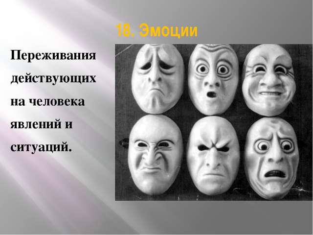 18. Эмоции Переживания действующих на человека явлений и ситуаций.