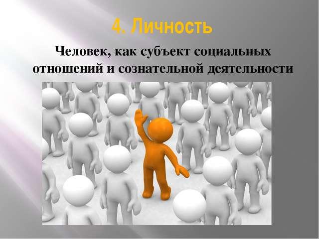 4. Личность Человек, как субъект социальных отношений и сознательной деятельн...