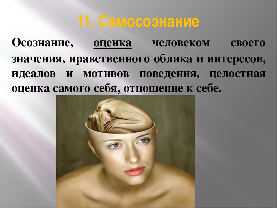 11. Самосознание Осознание, оценка человеком своего значения, нравственного о...