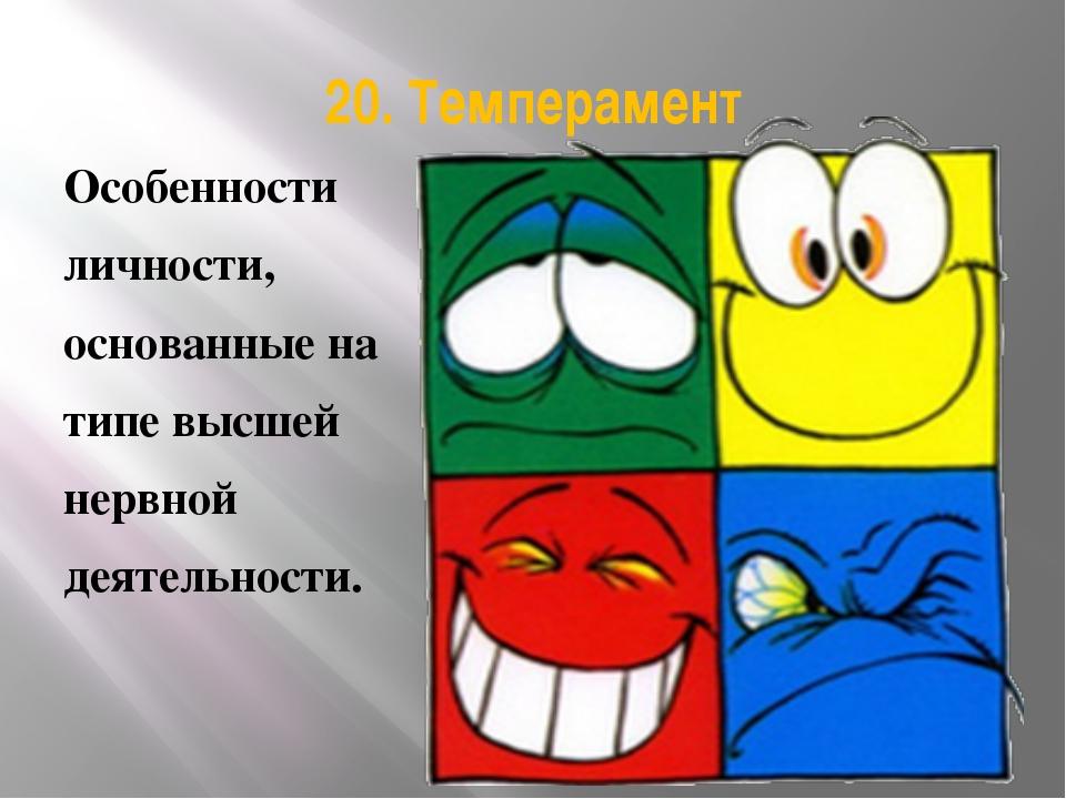 20. Темперамент Особенности личности, основанные на типе высшей нервной деяте...