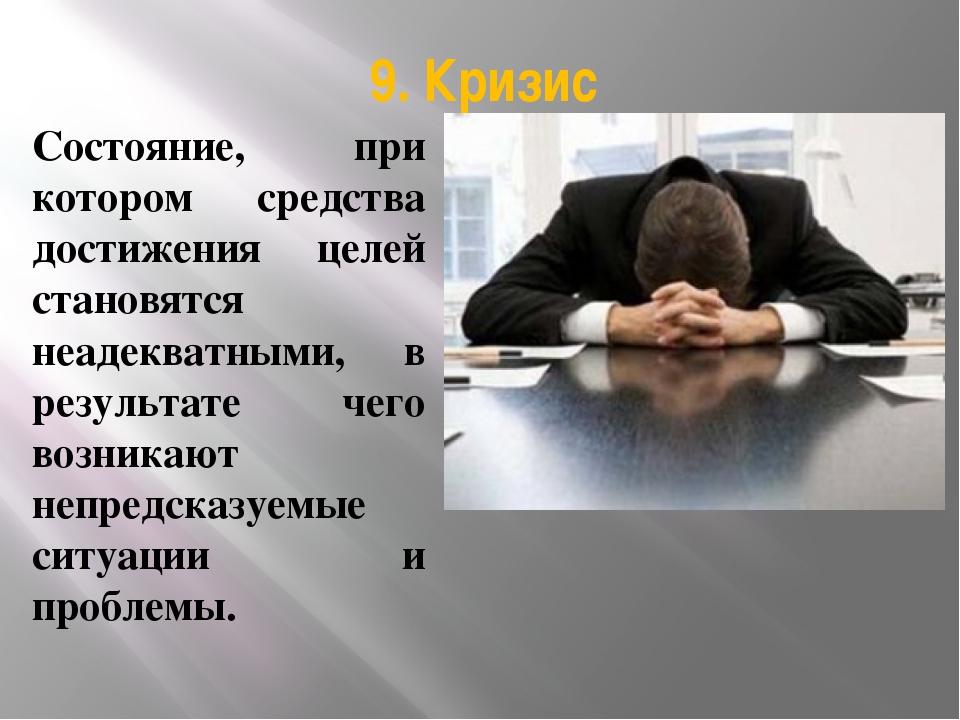 9. Кризис Состояние, при котором средства достижения целей становятся неадекв...