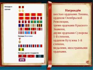 Награждён шестью орденами Ленина, орденом Октябрьской Революции, тремя орден