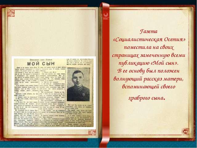 Газета «Социалистическая Осетия» поместила на своих страницах замеченную всем...