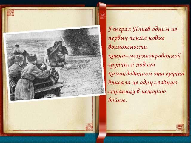 Генерал Плиев одним из первых понял новые возможности конно–механизированной...