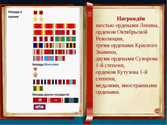 Награждён шестью орденами Ленина, орденом Октябрьской Революции, тремя орден...