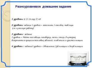 Разноуровневое домашнее задание * 1 уровень: § 13-14 стр 57-60 2 уровень: зад