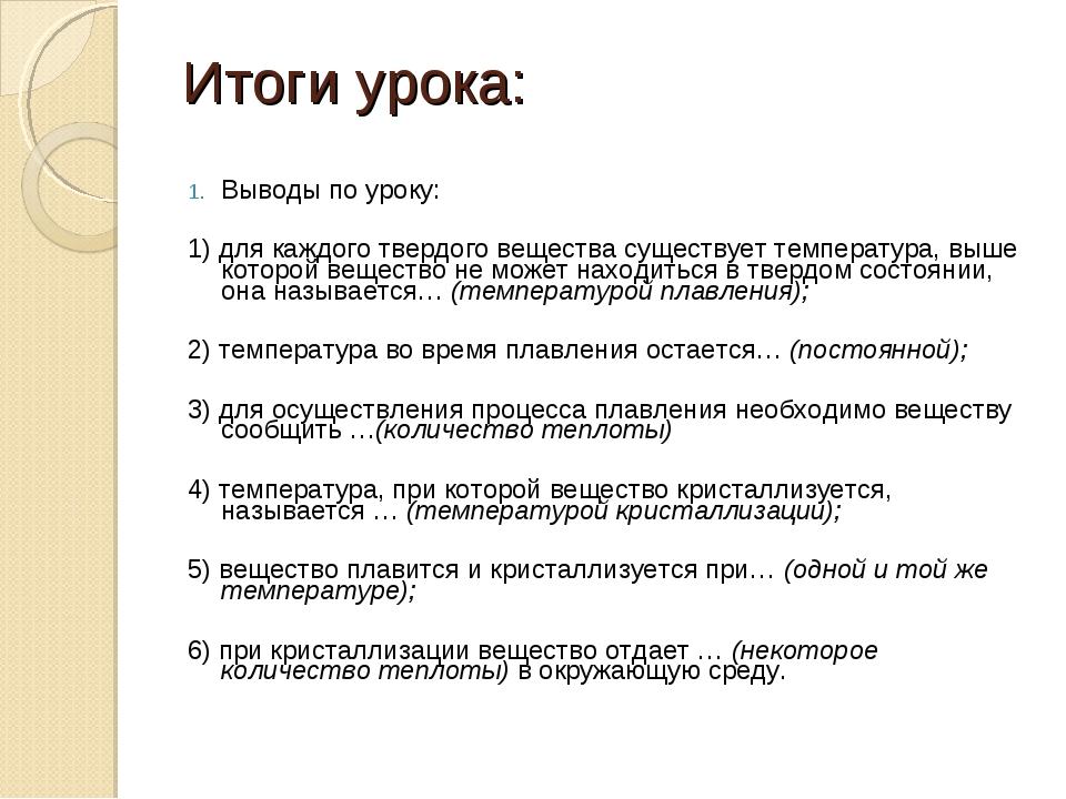 Выводы по уроку: 1) для каждого твердого вещества существует температура, выш...