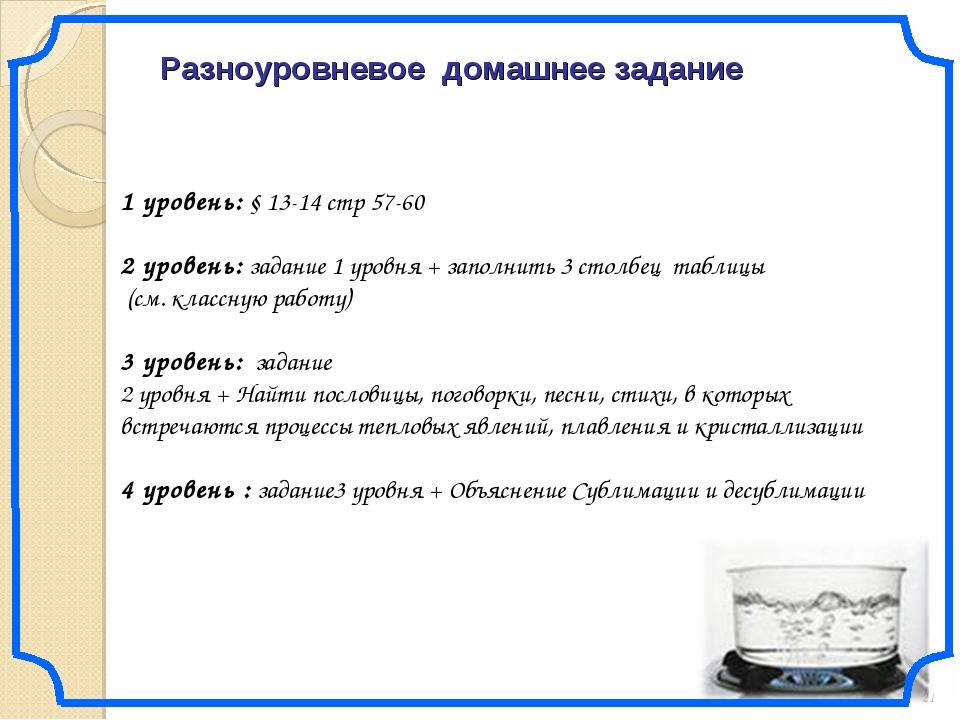 Разноуровневое домашнее задание * 1 уровень: § 13-14 стр 57-60 2 уровень: зад...