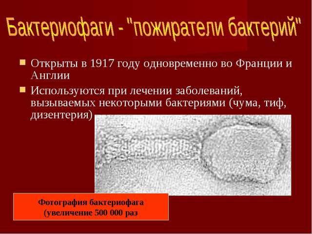 Открыты в 1917 году одновременно во Франции и Англии Используются при лечении...