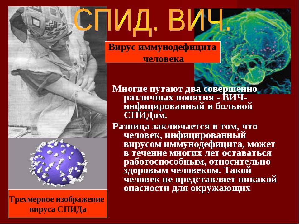 Многие путают два совершенно различных понятия - ВИЧ-инфицированный и больной...