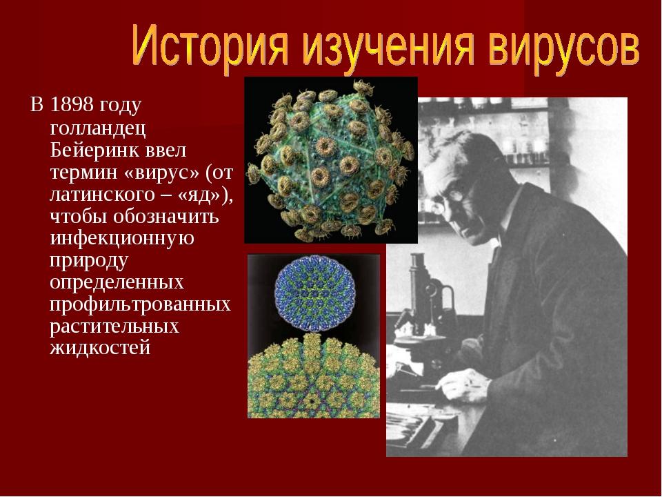 В 1898 году голландец Бейеринк ввел термин «вирус» (от латинского – «яд»), ч...