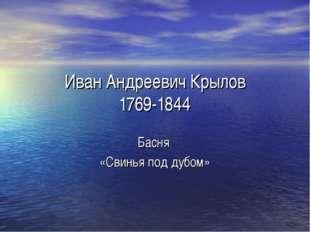 Иван Андреевич Крылов 1769-1844 Басня «Свинья под дубом»