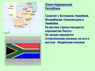 Южно-Африканская Республика Граничит с Ботсваной, Намибией, Мозамбиком, Свази