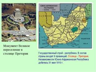 Монумент Великое переселение в столице Претория Государственный строй - респу