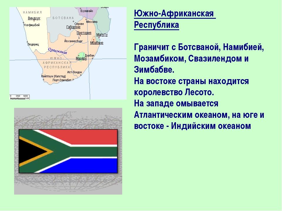 Южно-Африканская Республика Граничит с Ботсваной, Намибией, Мозамбиком, Свази...