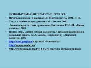 ИСПОЛЬЗУЕМАЯ ЛИТЕРАТУРА И РЕСУРСЫ: Начальная школа . Токарева Н.С. Масленица