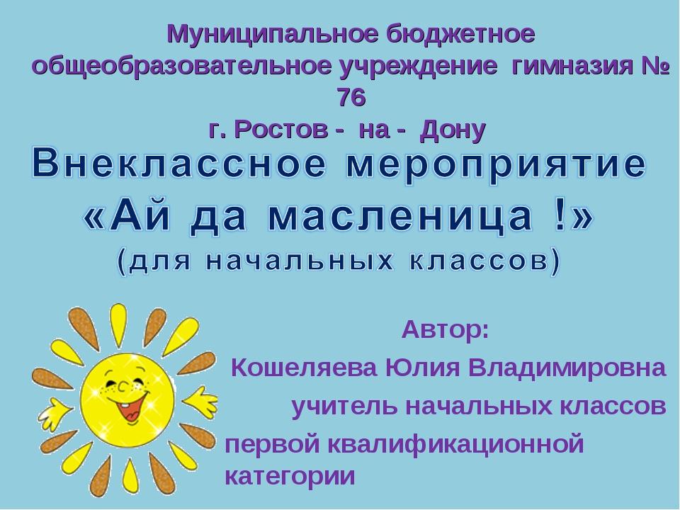 Муниципальное бюджетное общеобразовательное учреждение гимназия № 76 г. Рост...