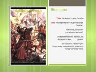 Вікторина Тема: Чи знаю я історію України Мета: перевірити знанння дітей з іс