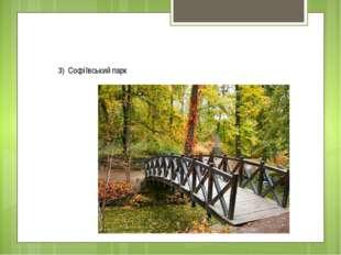 3) Софіївський парк