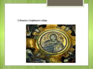 7) Мозаїка з Софійського собору