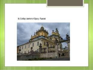 8) Собор святого Юра у Львові