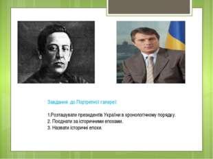 Завдання до Портретної галереї: 1.Розташувати президентів України в хронолог