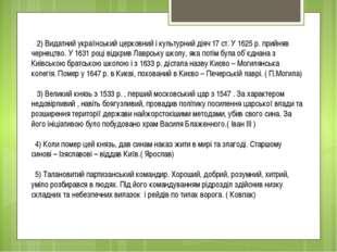 2) Видатний український церковний і культурний діяч 17 ст. У 1625 р. прийняв