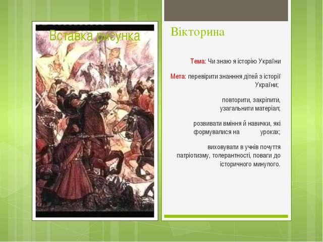 Вікторина Тема: Чи знаю я історію України Мета: перевірити знанння дітей з іс...