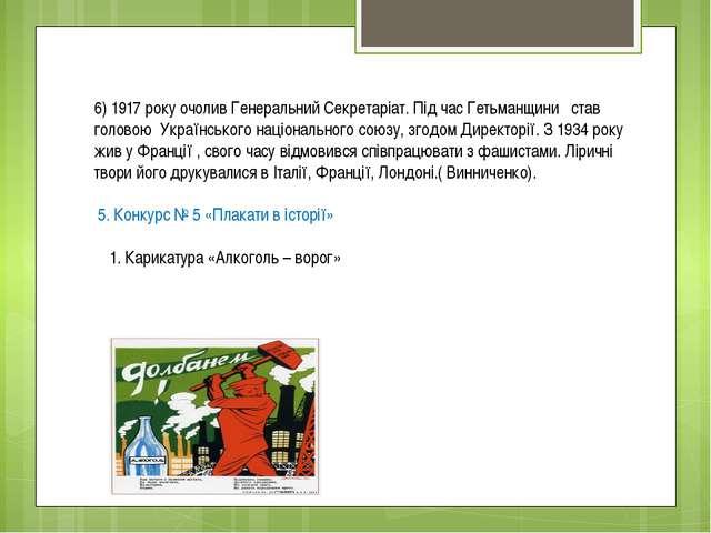 6) 1917 року очолив Генеральний Секретаріат. Під час Гетьманщини став головою...