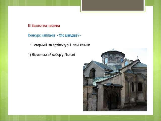 ІІІ Заключна частина Конкурс капітанів «Хто швидше?» 1. Історичні та архітект...