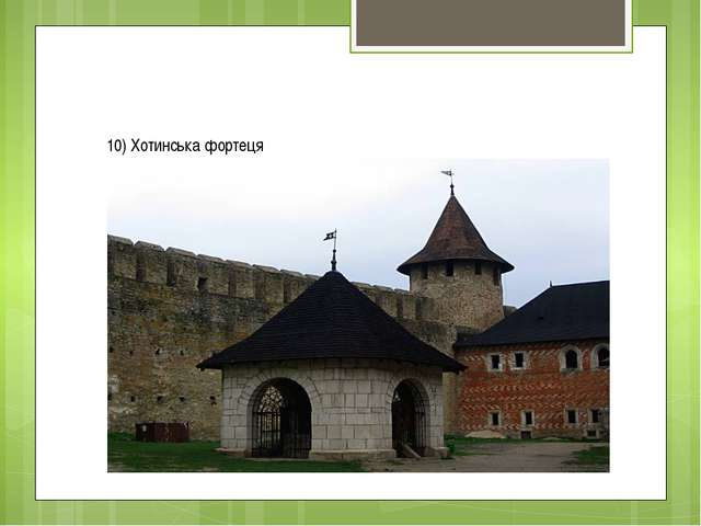 10) Хотинська фортеця
